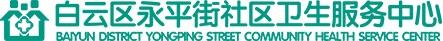 白云区永平街社区卫生服务中心